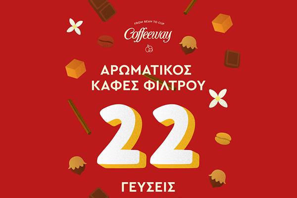22 γεύσεις αρωματικού καφέ φίλτρου