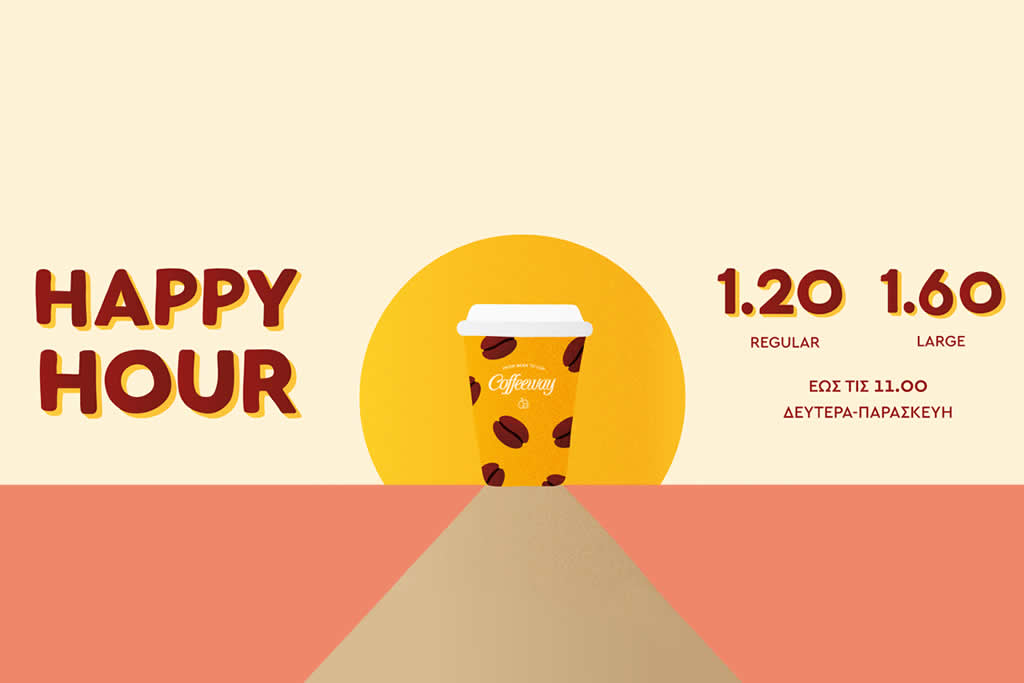 happy hour coffeeway