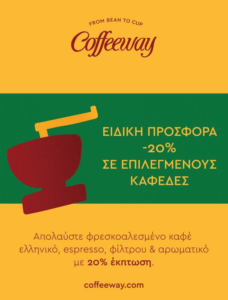 Απολαύστε φρεσκοαλεσμένο ελληνικό, espresso, ποικιλίες γεωγραφικής προέλευσης, αμέτρητα χαρμάνια φίλτρου & αρωματικό καφέ με 20% έκπτωση.