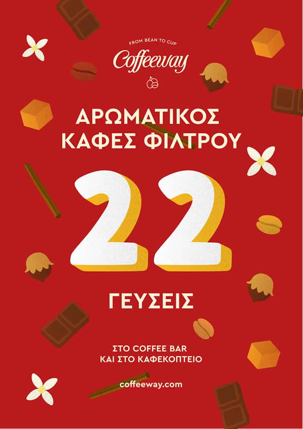 Coffeeway αρωματικός καφές φίλτρου σε 22 γεύσεις
