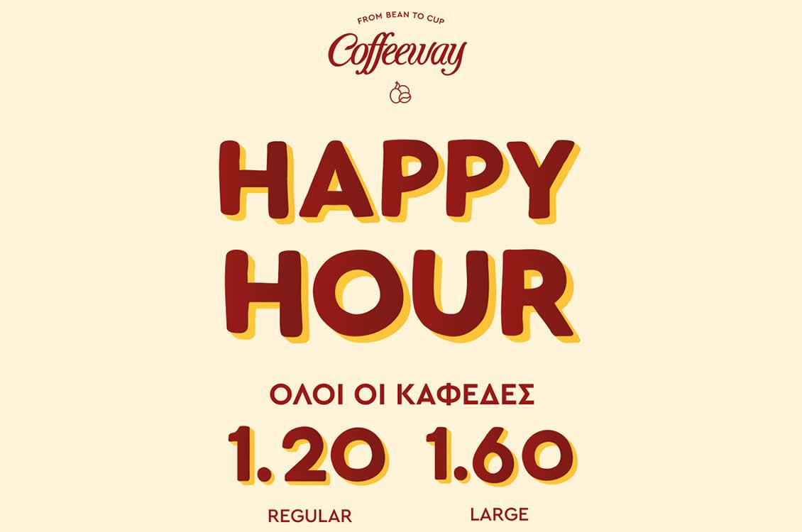 Τα πρωινά της άνοιξης γίνονται ομορφότερα όταν απολαμβάνεις το Happy Hour του Coffeeway!