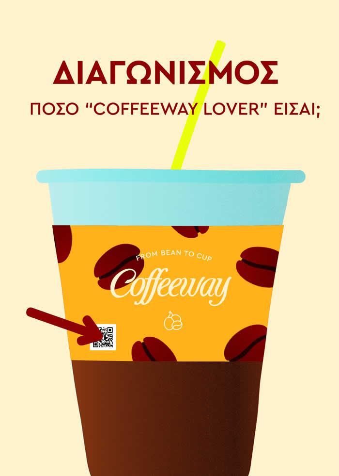 """ΔΙΑΓΩΝΙΣΜΟΣ – Πόσο """"Coffeeway Lover"""" είσαι?"""