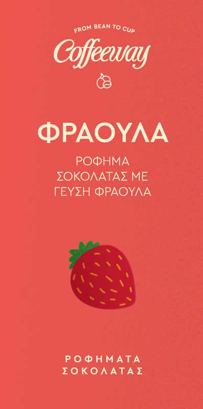 coffeeway σοκολάτα φράουλα