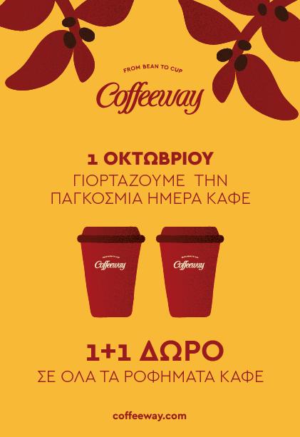 Η αλυσίδα μοντέρνων καφεκοπτείων που μύησε τον καταναλωτή στον υπέροχο κόσμο του καφέ, δεν θα μπορούσε να μη γιορτάσει γεναιώδορα την Παγκόσμια Μέρα του Καφέ. Το Σάββατο 1η Οκτωβρίου όλοι όσοι αγαπούν τον καφέ τον απολαμβάνουν διπλά αφού αγοράζοντας το ρόφημα της αρεσκείας τους τα Coffeeway τους κάνουν δώρο ακόμα ένα!