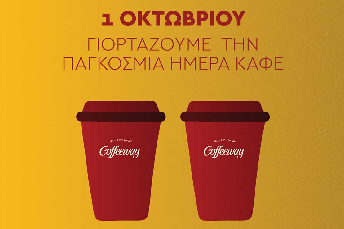 Τα Coffeeway γιορτάζουν την Παγκόσμια Μέρα του Καφέ με 1+1