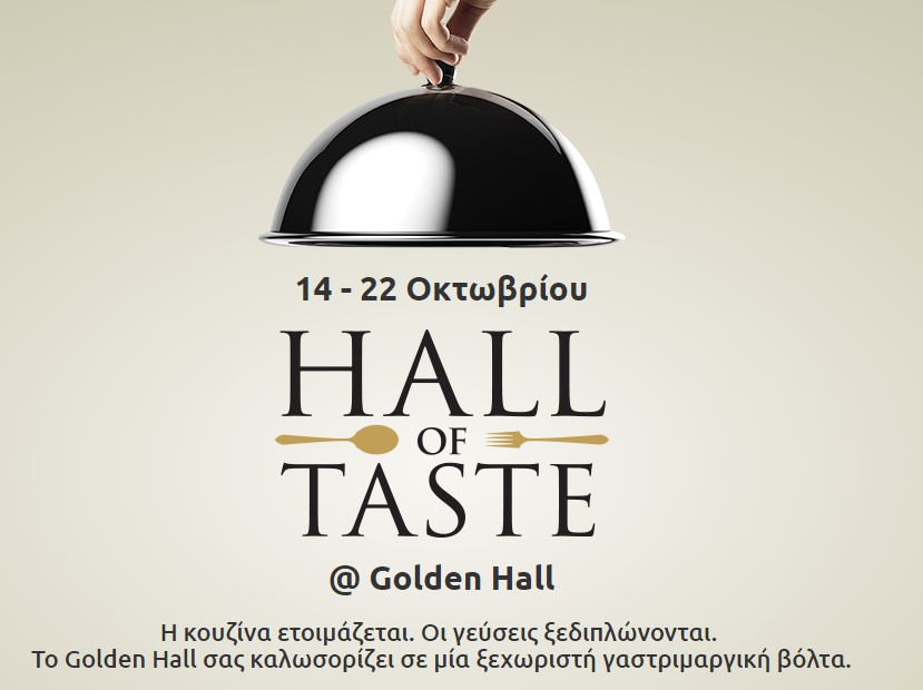 "To Coffeeway στο ""Hall of Τaste""!"