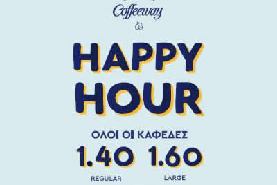 Happy Hour γιατί τα Coffeeway σε σκέφτονται!